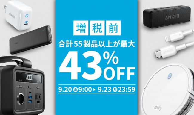 【アンカー・ジャパン】増税前、最後のビッグセールAmazon「タイムセール祭り」にて、USB PD 対応製品を含む55製品以上を最大43%OFFで販売