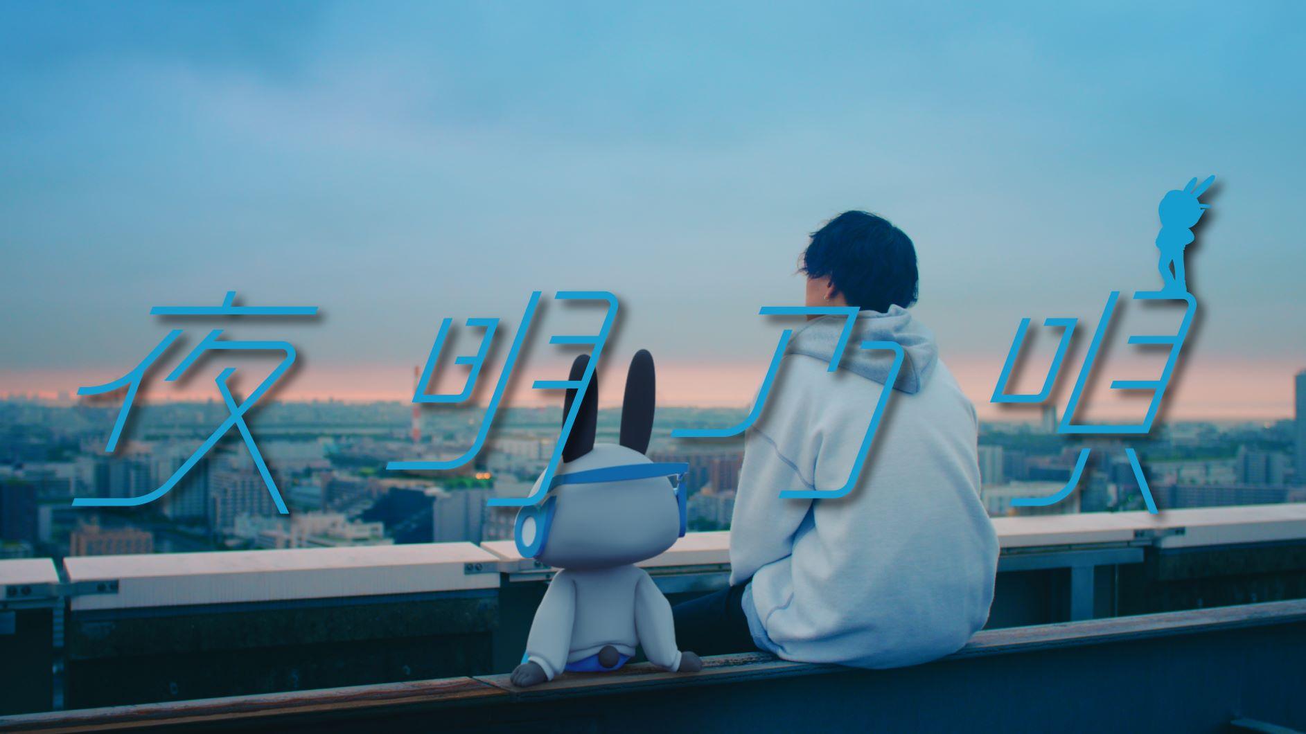 Soundcore】Rin音書き下ろしの『夜明乃唄』フルMVが8月31日に公開!MV ...