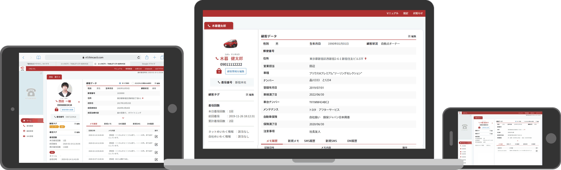 シンカの顧客接点クラウド「カイクラ」が秋田県・秋田市コールセンターで採用