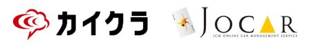 シンカの顧客接点クラウド「カイクラ」、クラウド型車販・整備システム「JOCAR」との機能連携を開始