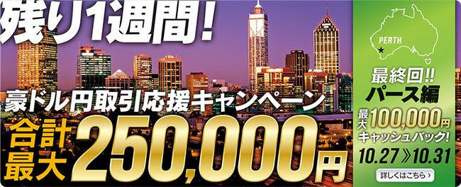 「豪ドルで東京都債発行!」 - お金と資産の運用全 …