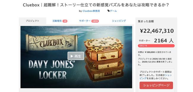 前作【Cluebox】シリーズ