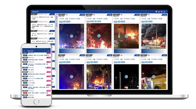 AIリアルタイム危機管理情報サービス『Spectee Pro』