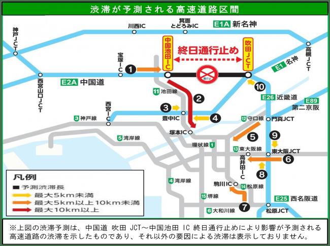 リニューアル 中国 工事 道 NEXCO西日本、中国道 吹田JCT~中国池田ICで終日通行止めを伴うリニューアル工事。クーポン配布など渋滞回避の取り組み発表