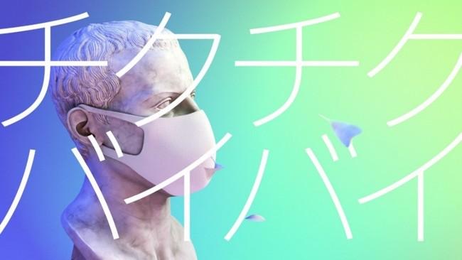 「Bio Face マスクCM チクチク、バイバイ」篇