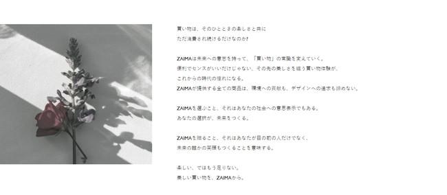 ZAIMA identity「True Beauty is Timeless」