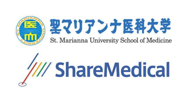 聖マリアンナ医科大学×シェアメディカル