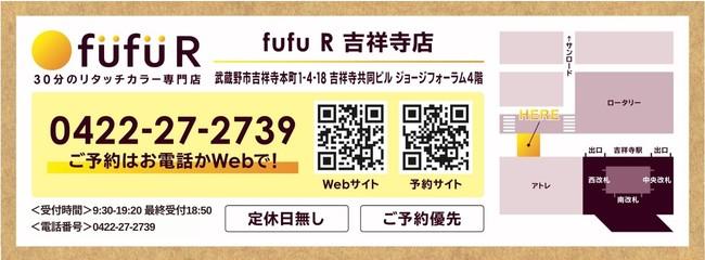 30分のリタッチカラー専門店fufuR 吉祥寺店 店舗情報