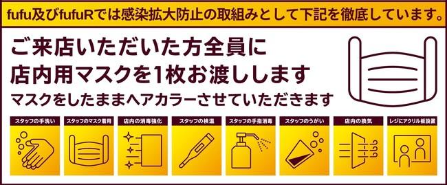 ヘアカラー専門店fufu 30分のリタッチカラー専門店fufuR コロナ対策