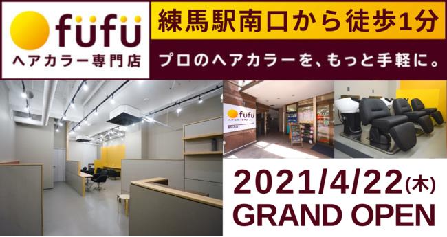 ヘアカラー専門店fufu 練馬店 2021年4月22日(木)移転オープン