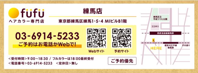 ヘアカラー専門店fufu 練馬店 2021年4月22日(木)移転オープン アクセス