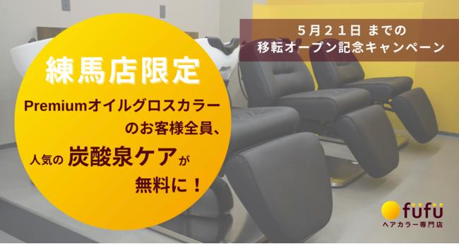 ヘアカラー専門店fufu 移転オープン記念キャンペーン 5月21日まで