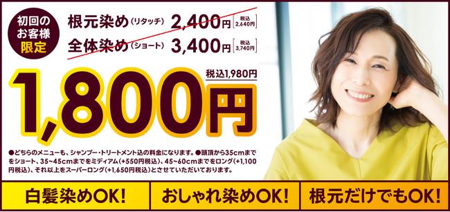 ヘアカラー専門店fufu 練馬店 ご新規様キャンペーン価格