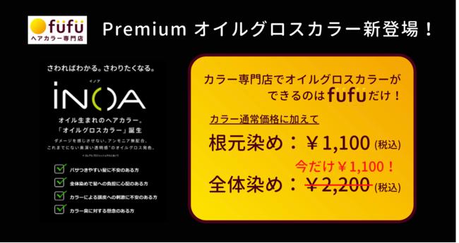 ヘアカラー専門店 fufu 練馬店 オイルグロスカラー キャンペーン価格