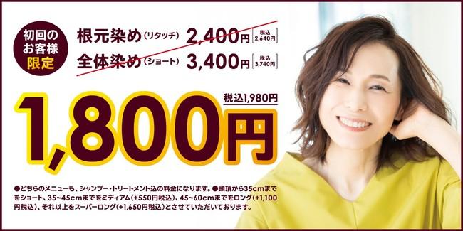 ヘアカラー専門店fufu イオンモール白山店 ご新規様キャンペーン価格