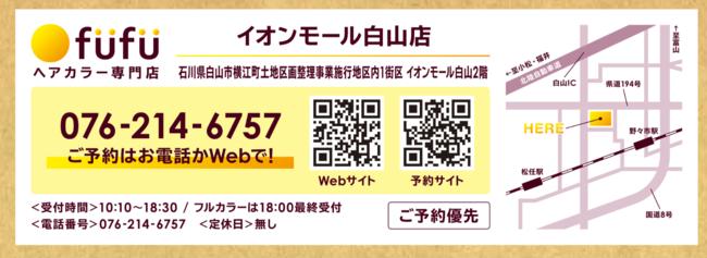 ヘアカラー専門店fufu イオンモール白山店 店舗情報