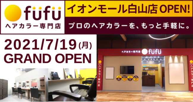 ヘアカラー専門店fufu イオンモール白山店オープン