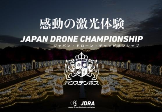 第3回 ジャパン・ドローン・チャンピオンシップ in ハウステンボス