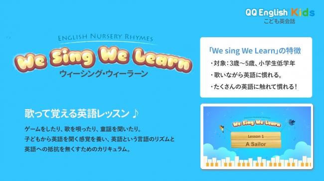 We Sing We Learn