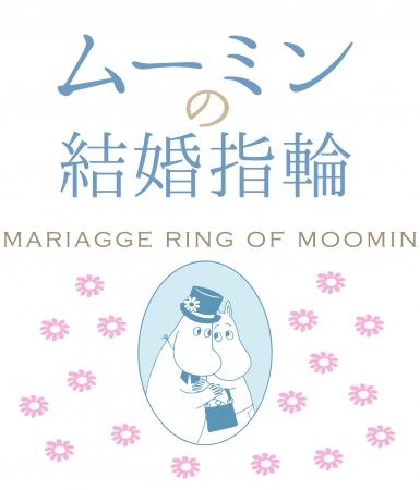 1c706e9b04 結婚指輪ネット通販の株式会社GNHは、運営する北欧スタイルの結婚指輪ブランド「マリッジド・マリッジ」で、世界初となる『ムーミンの結婚指輪』を発売開始いたし  ...