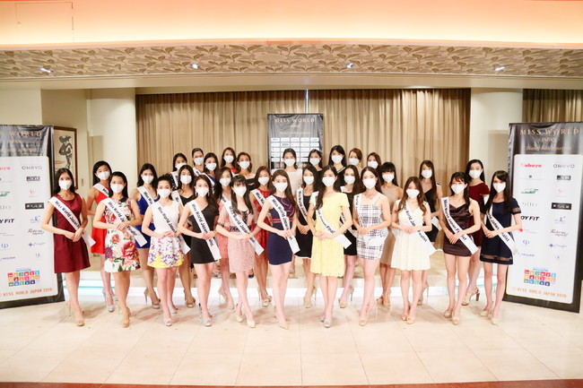 ミス・ワールド・ジャパン2020ファイナリストお披露目