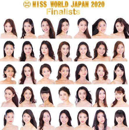 ミス・ワールド・ジャパン2020ファイナリスト
