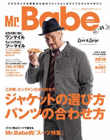 Mr.Babe Magazine VOL.05表紙 新日本プロレス 真壁刀義さん