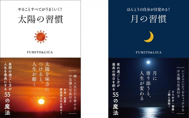 左『やることすべてがうまくいく!太陽の習慣』 右『ほんとうの自分が目覚める!月の習慣』