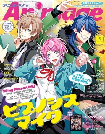 アニメージュ2019年5月号 4月10日発売 ヒプノシスマイクfling Posse