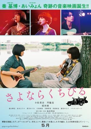 映画「さよならくちびる」ポスター