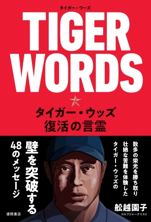 「TIGER WORDS」 帯アリ表紙画像