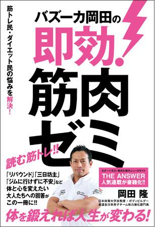 『バズーカ岡田の即効! 筋肉ゼミ』表紙