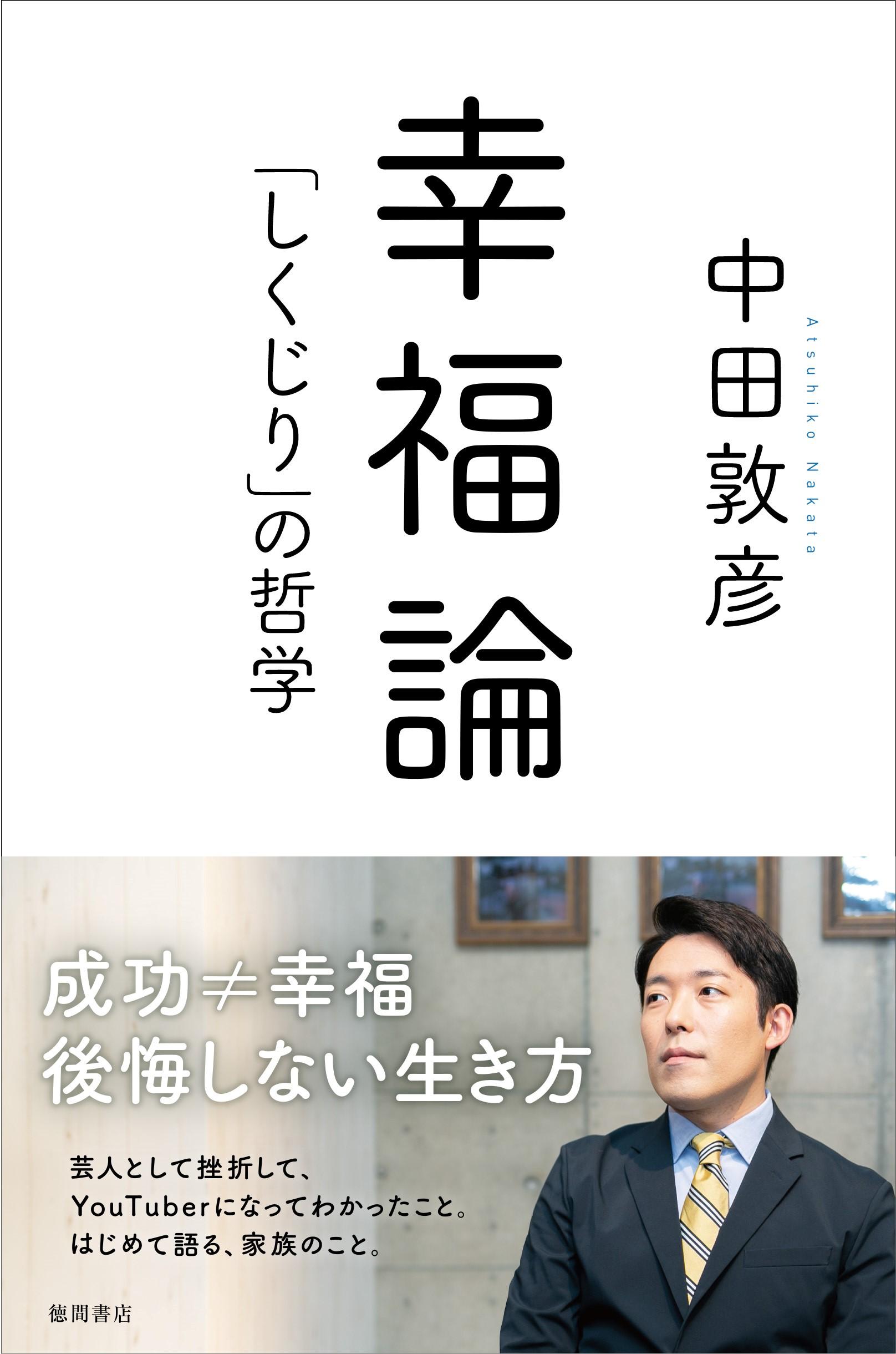 中田 大学 オリラジ