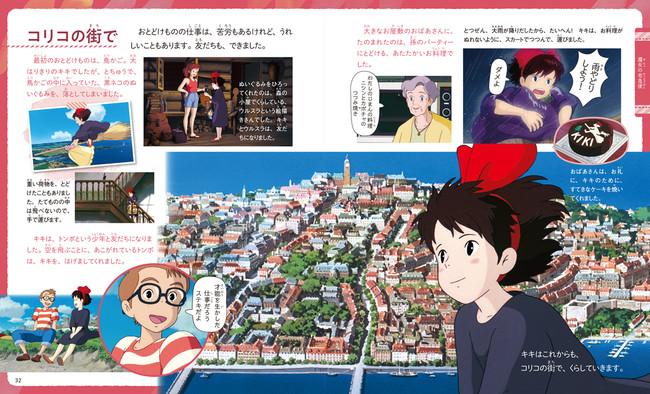 コリコの街で「魔女の宅急便」(c)1989 角野栄子・Studio Ghibli・N