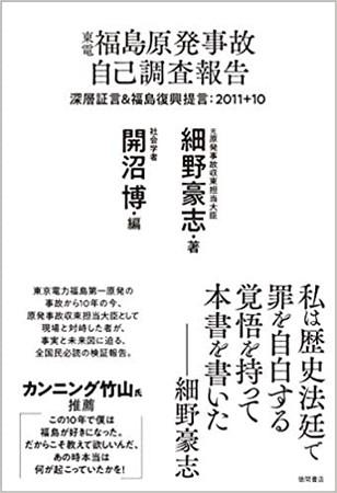 細野豪志氏(元原発事故収束担当大臣)と開沼博氏(社会学者)が ...