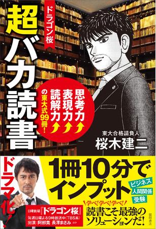 『ドラゴン桜 超バカ読書』カバー