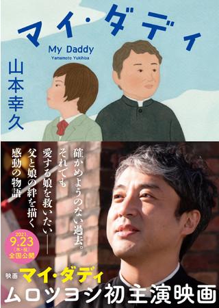 カバーイラスト・川上和生
