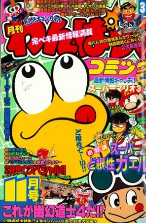 『わんぱくコミック』(昭和63年11月号)表紙