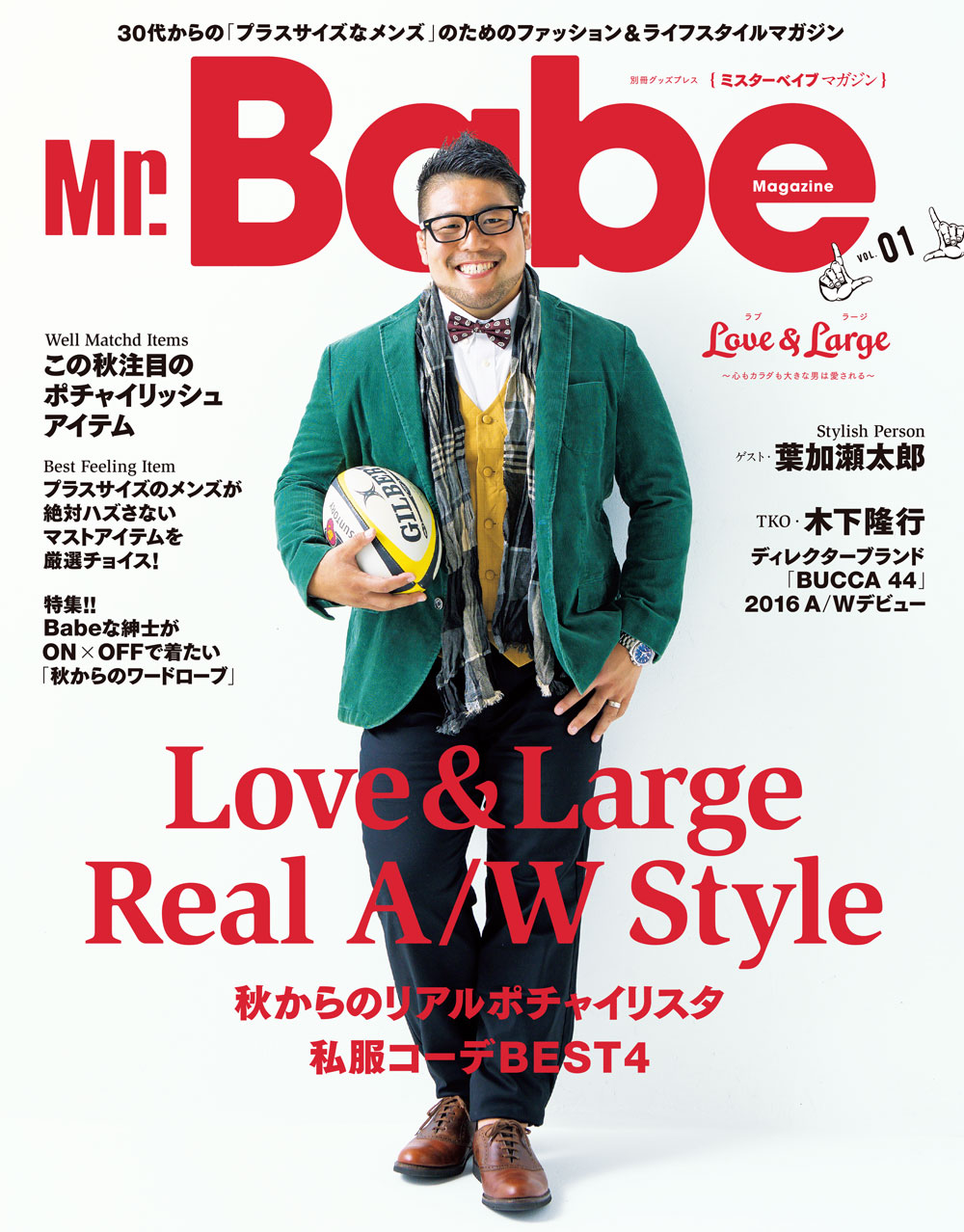 日本初!\u201cポッチャリ系メンズ\u201d のためのファッション雑誌「Mr