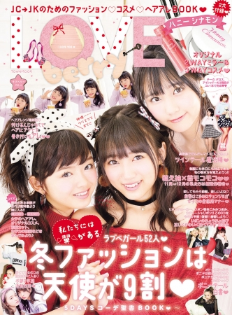 LOVE berry vol.4表紙