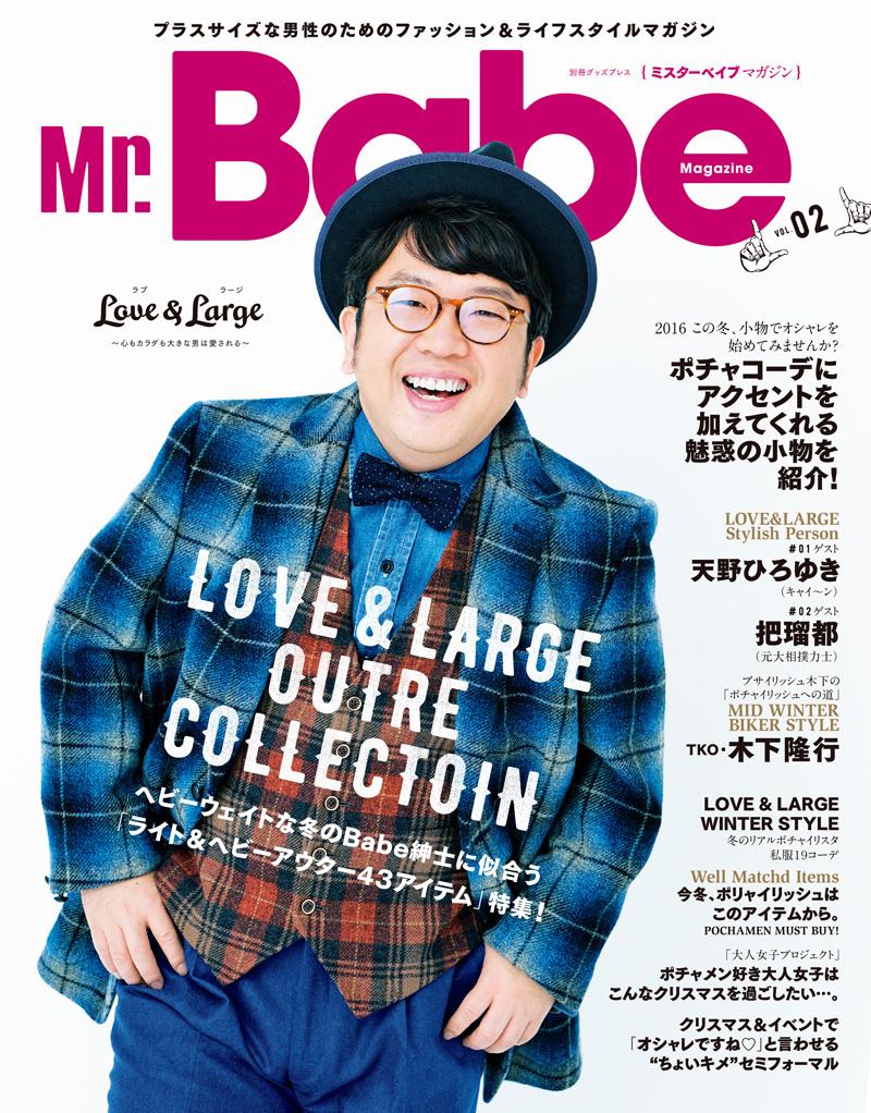 キャイ~ン天野ひろゆきさんがファッション誌のモデルに初挑戦! Mr ...