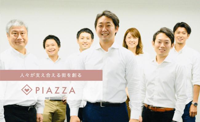PIAZZA、1.4億円をシリーズA資金調達し未来の街づくりに挑戦