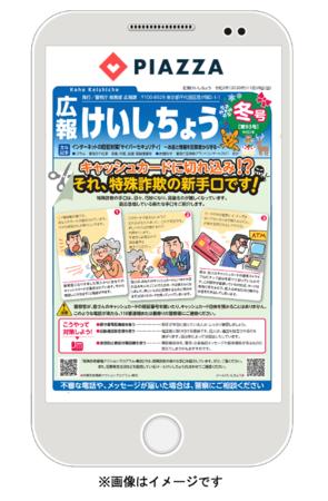 スマートコインロッカーSPACER、三菱地所と連携し有楽町にて2021/1/8よりロッカーを活用した無人販売の実証実験開始!