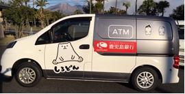 鹿児島銀行「移動ATMカー」