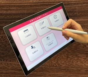 店頭タブレットシステムの画面