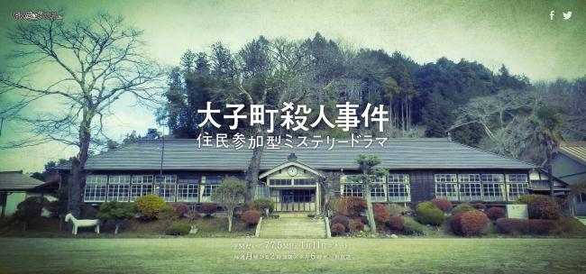 住民参加型ミステリードラマ『大子町殺人事件』好評放送中 ...