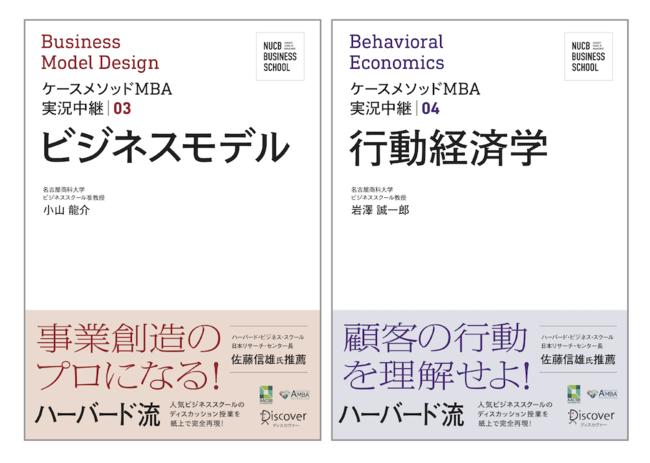 日本トップクラスのビジネススクールが徹底解説!「ビジネスモデル ...