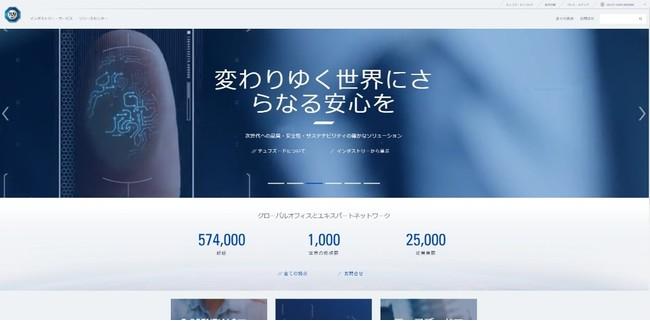 テュフズードジャパン ウェブサイトのトップページ