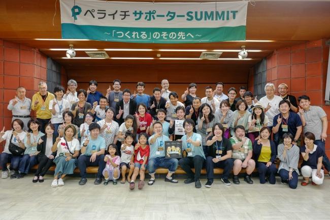 ペライチサポーターとイベントに参加した徳島県の事業者さんとの記念撮影