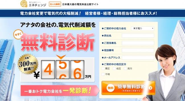 チェンジ エネ 新プロモーション「エネルギアチェンジ2030」の展開について プレスリリース 中国電力